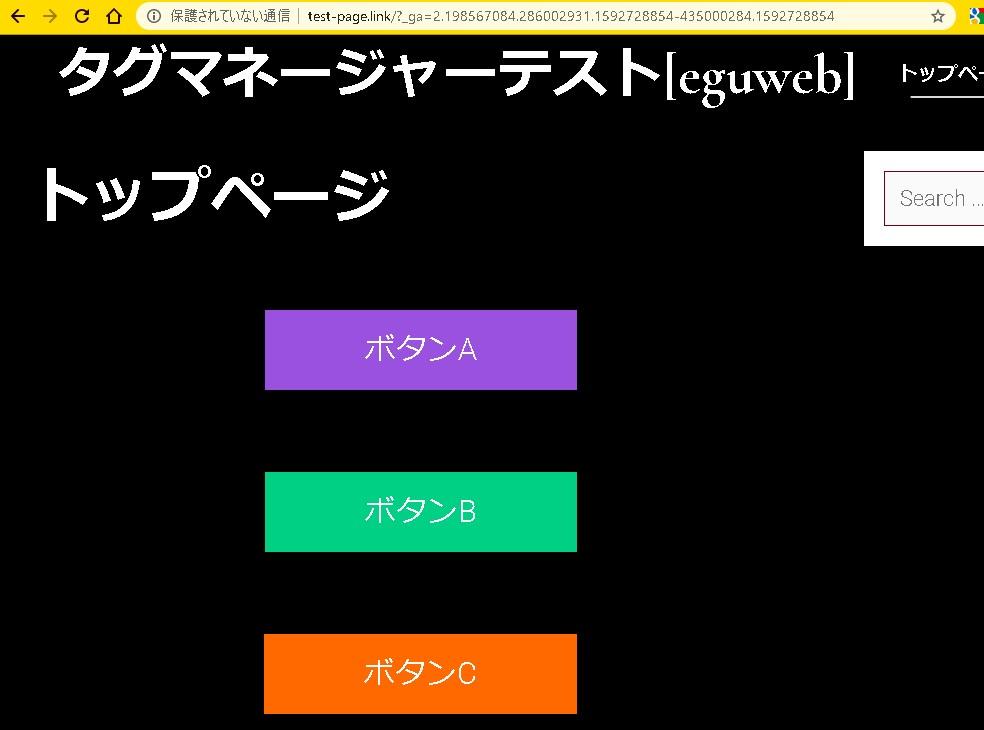 【Googleタグマネージャー】クロスドメイントラッキングを設定する方法