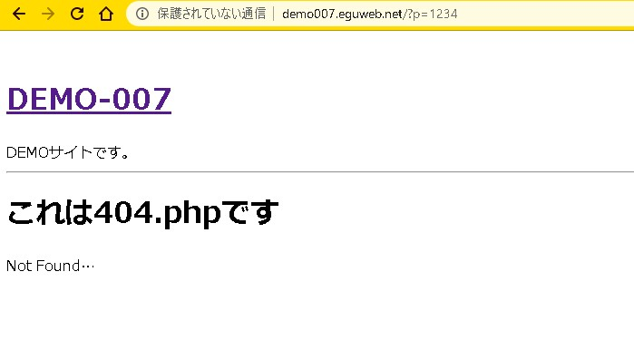 【WordPress(ワードプレス)】テーマ作成#07 404エラーページを表示する 404.php