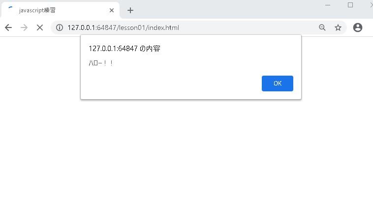 【JavaScript入門】新規作成方法|アラートの表示|favicon.ico|console.log