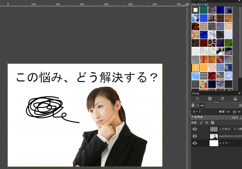 【GIMP】レイヤーに文字を入れてバナー画像を作成する方法 初級編