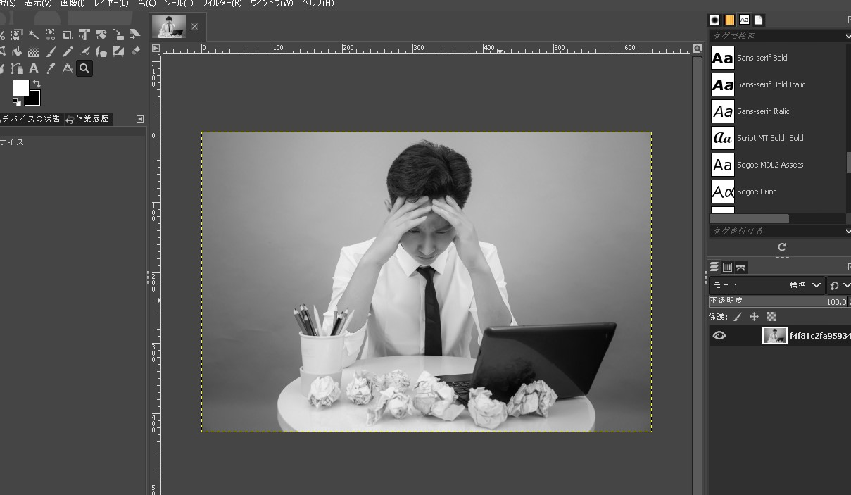 【GIMP(ギンプ)】画像を白黒(グレースケール)に変える方法 モノクロ