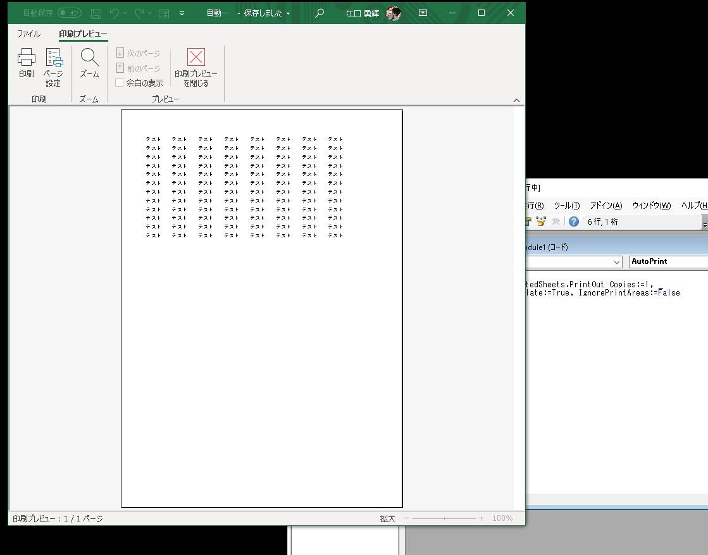 【VBA】実行すると自動で印刷をするマクロの作り方 object.PrintOut
