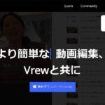 【PremierePro(プレミアプロ)】Vrew|AI(人工知能)が動画の字幕(テキスト)テロップを自動作成&自動カットしてくれる超便利サービス!
