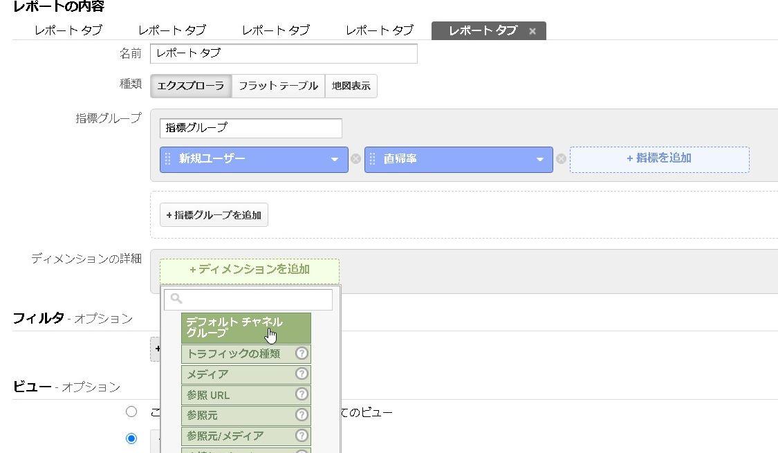 【Googleアナリティクス】社内外の提出用レポート作成にも便利なカスタムレポート機能について
