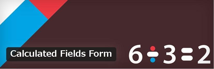 【WordPress】 Calculated Fields Form|ワードプレスで計算フォーム・計算プログラムのページを作りたい時に便利なプラグイン