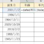 【EXCEL(エクセル)】誕生日から「年齢」と「年代(○十代)」を計算する方法