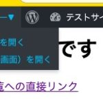【WordPress(ワードプレス)】管理画面上部の管理バーに外部リンク(target=_blank)を追加する方法