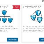 【WordPress(ワードプレス)】FacebookのOGP設定をプラグインで行う方法|All in one SEO Pack