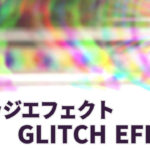 【PremierePro】グリッチエフェクト/GLITCH EFFECTの作り方