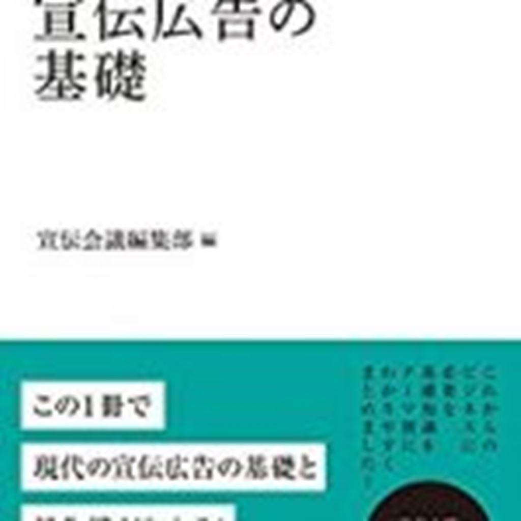 <マーケティングのオススメの1冊!>宣伝広告の基礎 (宣伝会議マーケティング選書)