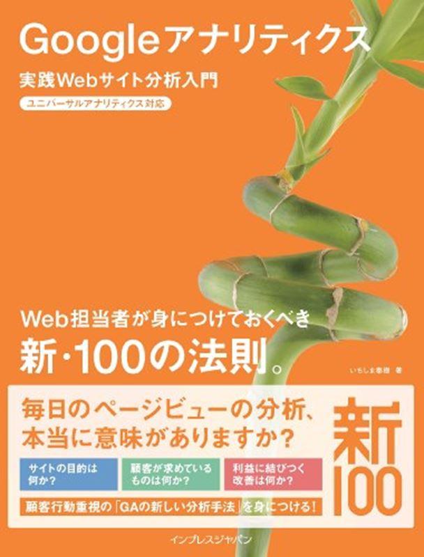 <WEB分析にオススメの書籍>Googleアナリティクス 実践Webサイト分析入門 ユニバーサルアナリティクス対応 Web担当者が身につけておくべき新・100の法則。 Kindle版
