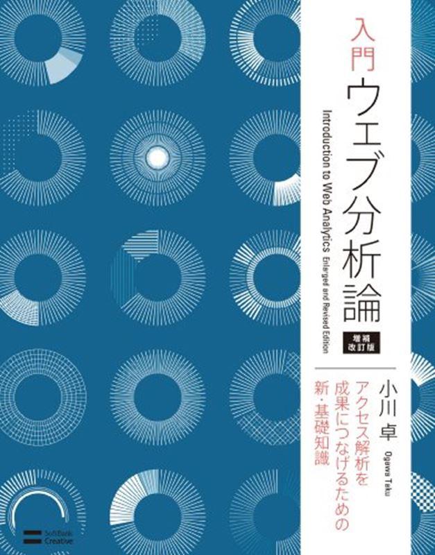 <WEB分析にオススメの書籍>入門 ウェブ分析論――アクセス解析を成果につなげるための新・基礎知識 増補改訂版 Kindle版