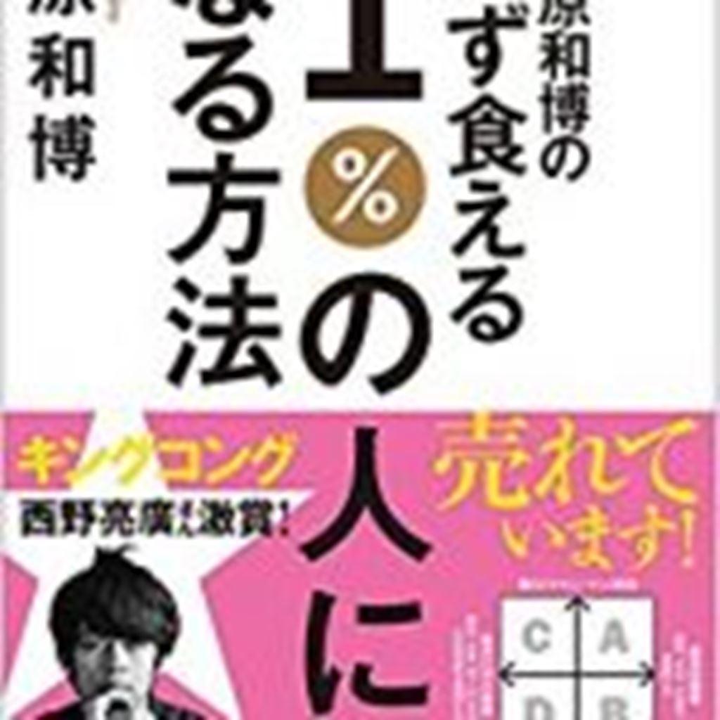 今月の1冊「藤原和博の必ず食える1%の人になる方法」/藤原 和博