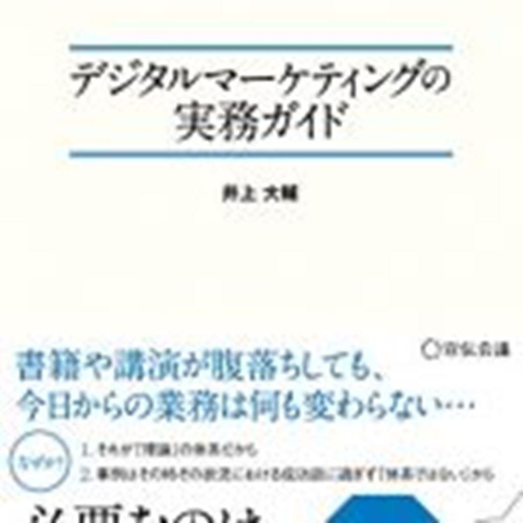 オススメの本|デジタルマーケティングの実務ガイド