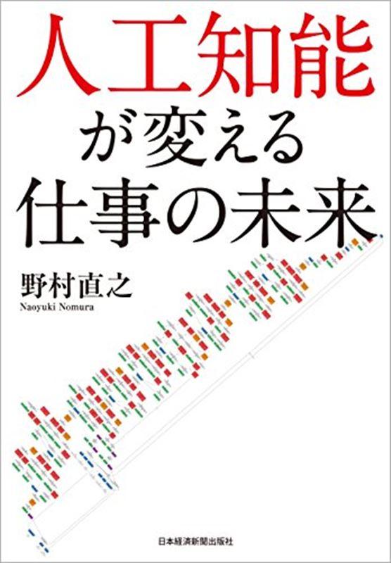 <WEB分析にオススメの書籍>人工知能が変える仕事の未来 Kindle版