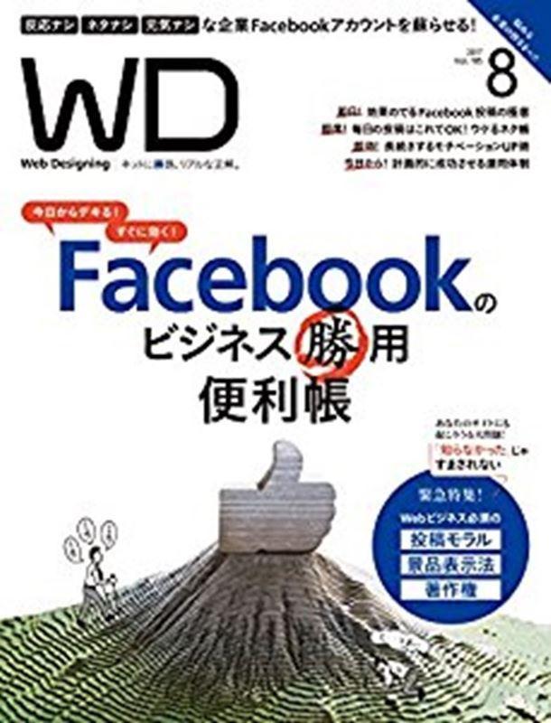 Web Designing 2017年8月号 |反応ナシ、ネタナシ、元気ナシな企業Facebookアカウントを蘇らせる!