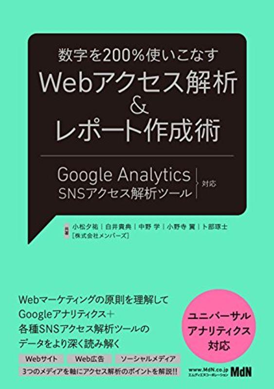 <WEB分析にオススメの書籍>数字を200%使いこなす Webアクセス解析&レポート作成術 Google Analytics+SNSアクセス解析ツール対応 Kindle版