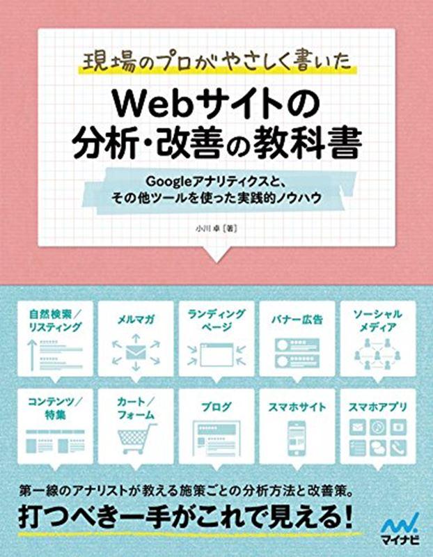 <WEB分析にオススメの書籍>現場のプロがやさしく書いたWebサイトの分析・改善の教科書 Googleアナリティクスと、その他ツールを使った実践的ノウハウ Kindle版