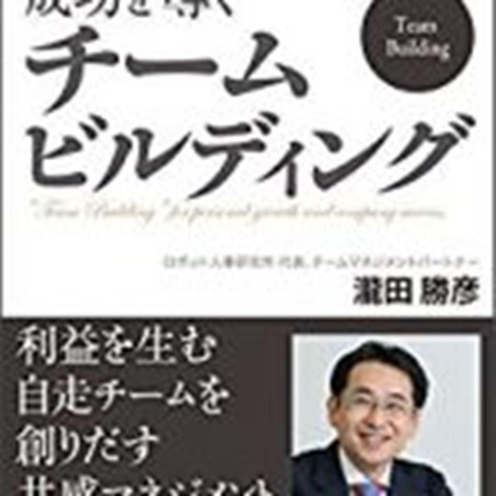 今日の1冊/⼈の成⻑と会社の成功を導く『チームビルディング』: 利益を⽣む⾃⾛チームを創りだす共感マネジメント
