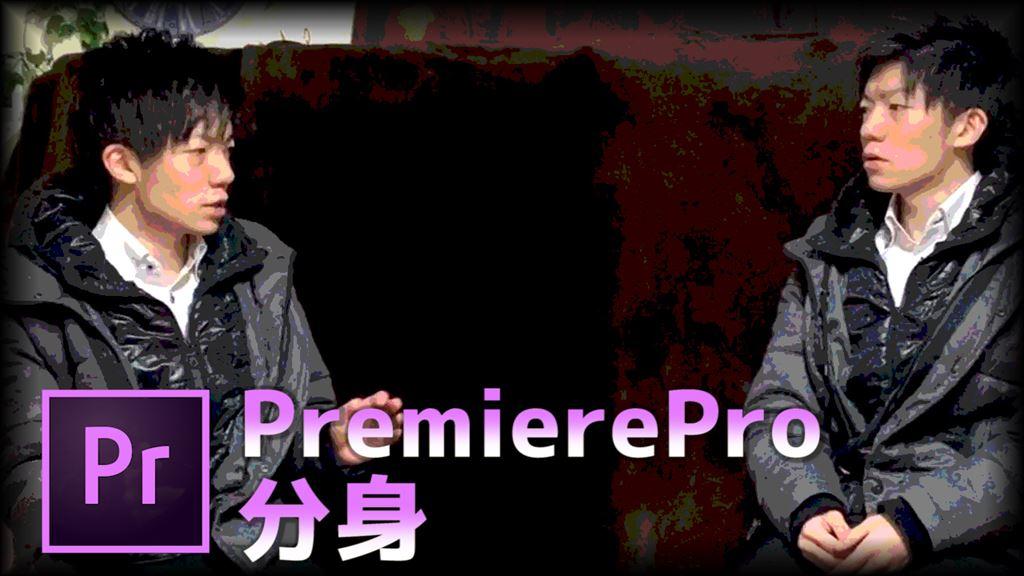 【PremierePro】撮影とクロップとエッジをぼかすだけで合成動画を作る方法