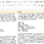 【GoogleAppsScript(GAS)】Gmail(Gメール)のメール本文から特定の文字を抽出して一部のみを抜き出してスプレッドシートに書き込む方法〜PART1|正規表現