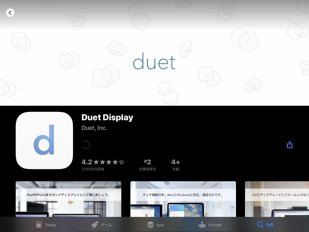 【Mac&Windows】iPadやiPadminiをセカンドディスプレイにできる便利アプリ! Duet Display