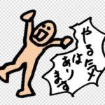【ibisPaint(アイビスペイント)】#06イラストの線を太く加工する方法|シンプル編