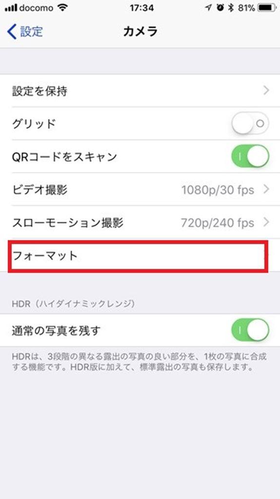 iPhoneで撮影した写真の標準拡張子.heicを.jpgファイルに変更する方法