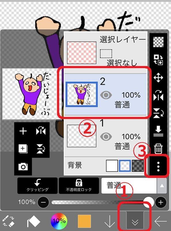 【ibisPaint(アイビスペイント)】#08「透過PNG保存」を使って透過されたPNG画像を一瞬で保存する方法