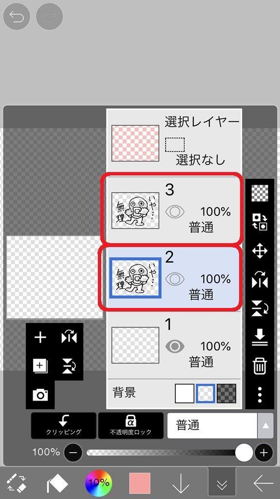 【ibisPaint(アイビスペイント)】#03レイヤーの複製でバックアップを作る方法|LINEスタンプ作成