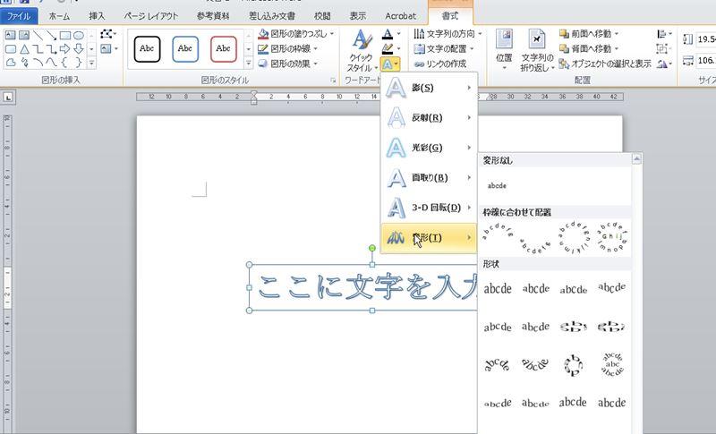 【Excel2010】ワードアートの文字サイズをいちいち変更せずに自動調整する方法