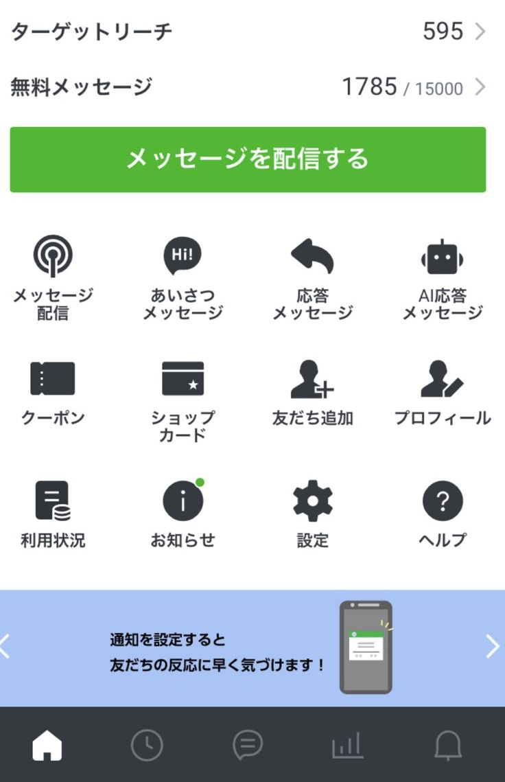 【LINE公式アカウント(LINE Official Account)】iPhoneで有料(ライト)プランへ切り替える方法
