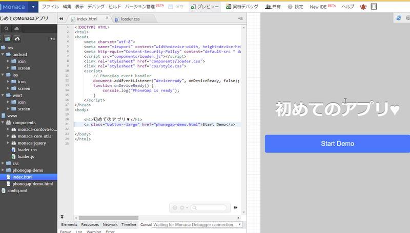 HTML5でモバイルアプリ開発!無料でアプリ開発できる<MONACA(モナカ)>を使って超高速アプリ制作!