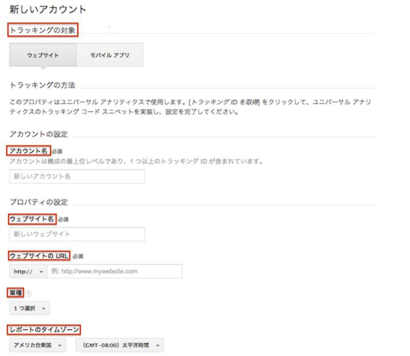 【第12回】新しいGoogleアナリティクスアカウントの初期設定方法