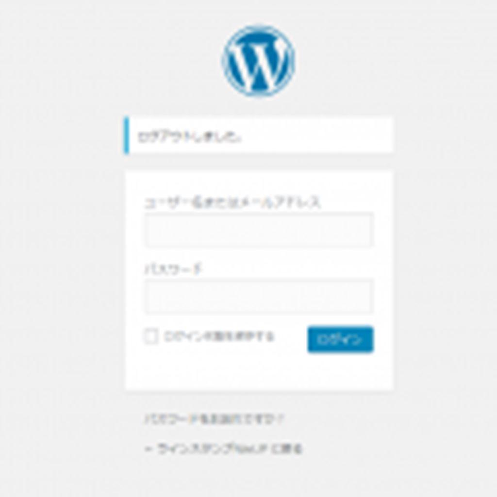 ログイン画面を独自デザインにカスタマイズする方法|WordPress