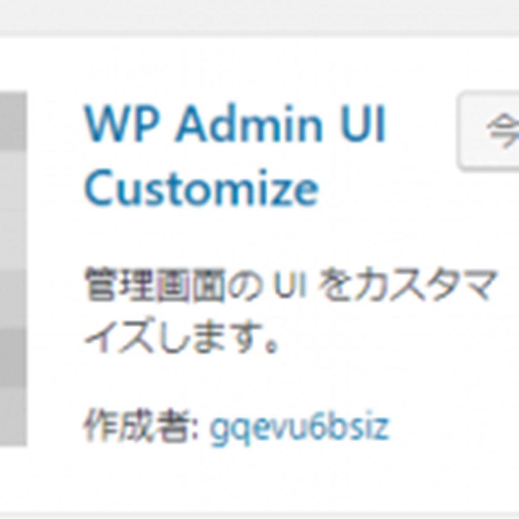 ログイン画面や管理画面をカスタマイズするプラグイン|WP Admin UI Customize