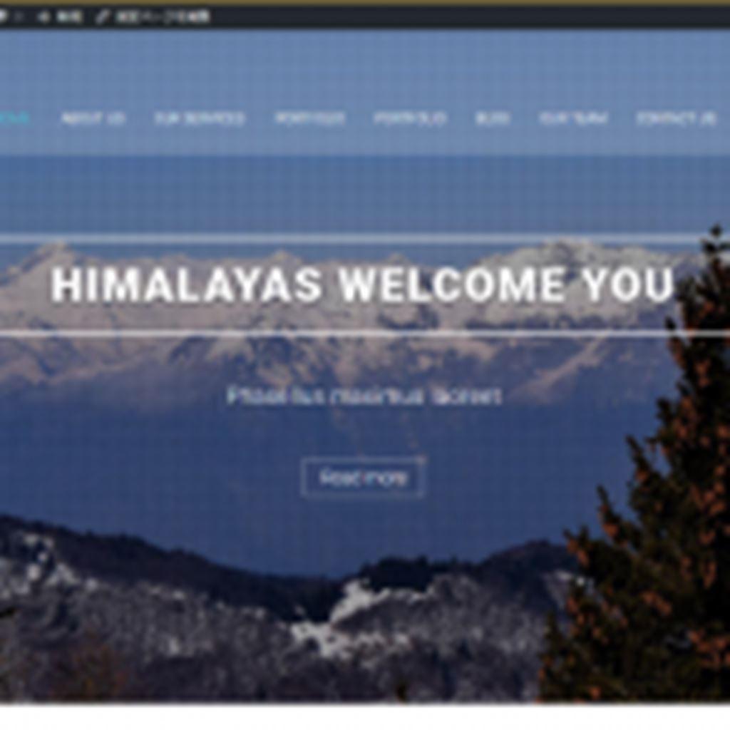 シングルページの無料デザインテーマ「himalayas」オススメのパララックスレスポンシブWordPressテーマ