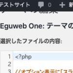 【WordPress(ワードプレス)】管理バー(admin bar)のWordPressアイコンを非表示にする方法