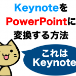 KeynoteスライドをPowerPoint(Microsoft)pptx形式に変換する方法