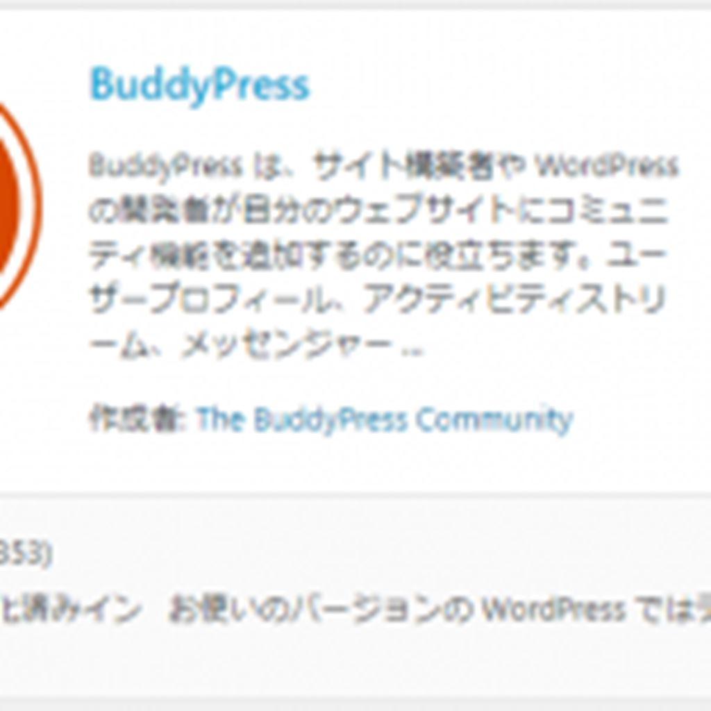 【WordPress】WordPressプラグイン「BuddyPress」を使って爆速でSNSサイトを立ち上げてみる!