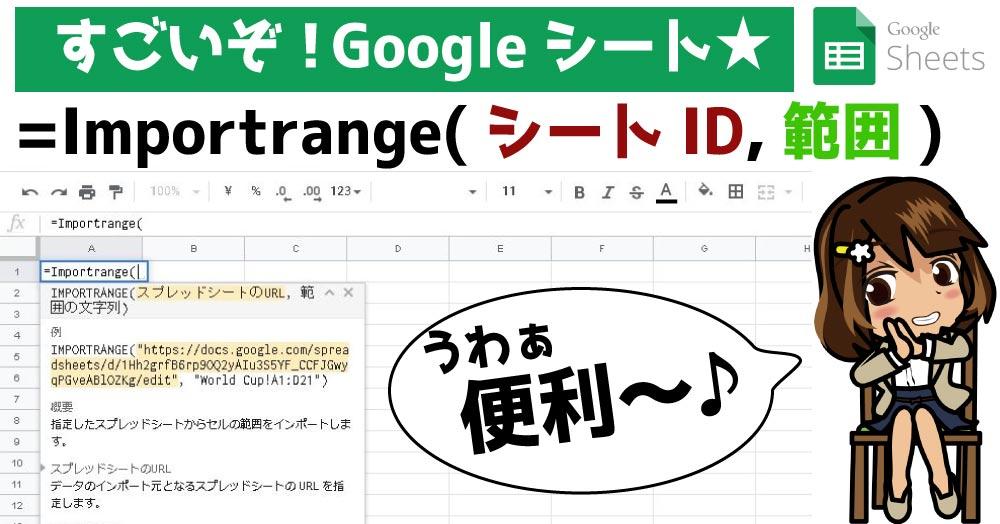 【Googleスプレッドシート】Importrange関数の使い方!便利なインポート関数