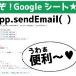 【GoogleAppsScript入門】Googleスプレッドシートのセルの状態に変更があった場合に自動メールを送信する方法