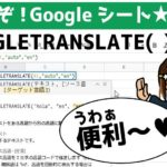 【Googleスプレッドシート】GOOGLETRANSLATE関数でセルの文章を翻訳する超技!