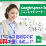 【Googleスプレッドシート】脱EXCEL!Googleシートを使うべき10の理由!今すぐ移行せよ!