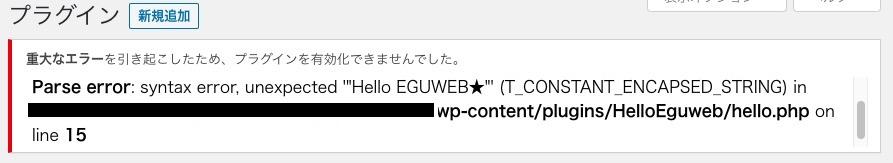 【WordPress(ワードプレス)】プラグインエディターでの直接更新は危険!|T_CONSTANT_ENCAPSED_STRING