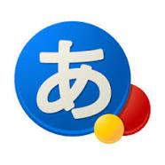 【Windows10】IMEをMicrosoft IME・Google 日本語入力に切り替える2つの方法