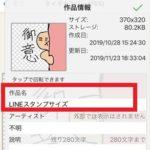 【ibisPaint/アイビスペイント】ファイル名を変える方法