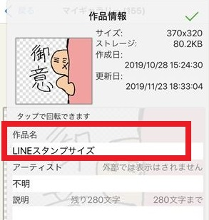 【ibisPaint(アイビスペイント】#10マイギャラリーのファイル名を変える方法