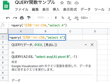 【Googleスプレッドシート】QUERY関数|クエリ言語でデータ抽出|select(列の選択)