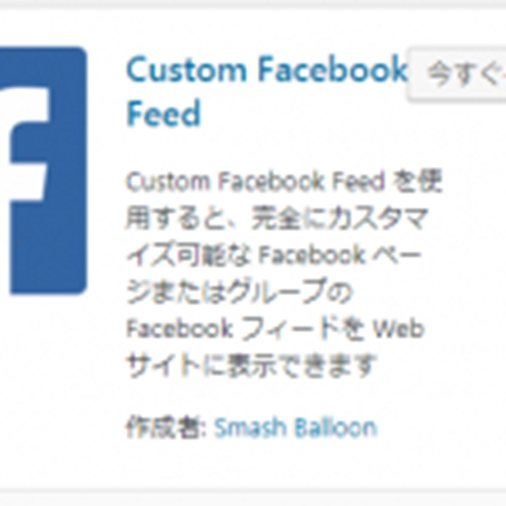 【WordPress】Facebookページの投稿(フィード)を取得してWEBサイトに表示させる方法|Custom Facebook Feed